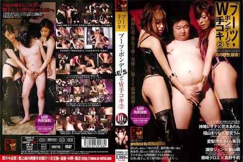 DSMG-13 Femdom Asian Femdom