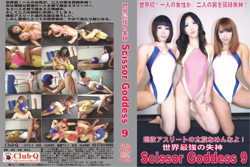DD-009 Scissor Goddess 9 Asian Femdom