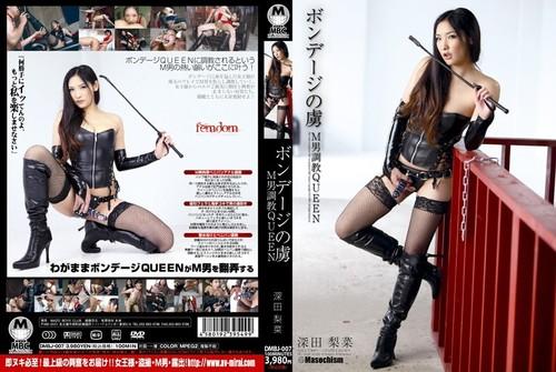 DMBJ-007 Femdom Asian Femdom