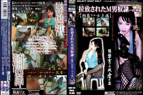 SMCD-103 Femdom BDSM Asian Femdom BDSM