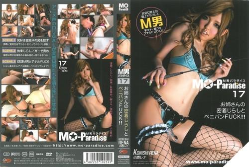 MXPA-017 Queen Konishi Rena Asian Femdom