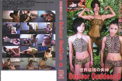 DD-008 Scissor Goddess 8 Asian Femdom