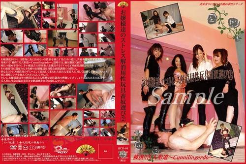 HCD-04 Femdom Asian Femdom