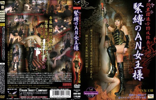 MHD-060 Mistress An Queen of Bondage Asian Femdom