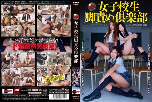 DMOW-023 Femdom Asian Femdom Fetish