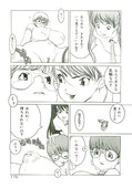 [Satou Murasame Eitarou] Erototype