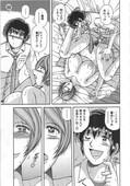 [Umino Sachi] Kindan Soukan -Haha to Ko no Tawamure-