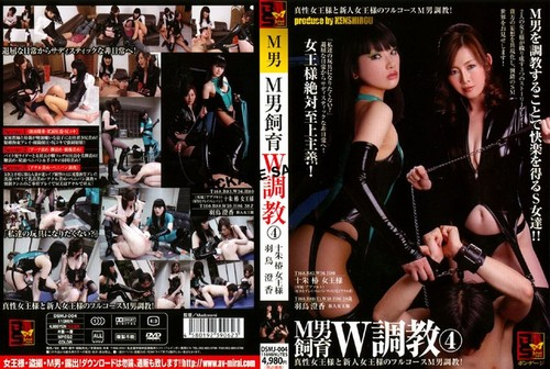 DSMJ-004 Hatori Kasumi King Man Woman Raising Asian Femdom