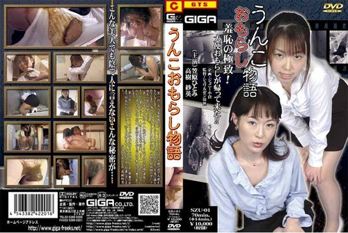 Scat Poop SZU-01 Asian Scat Poop