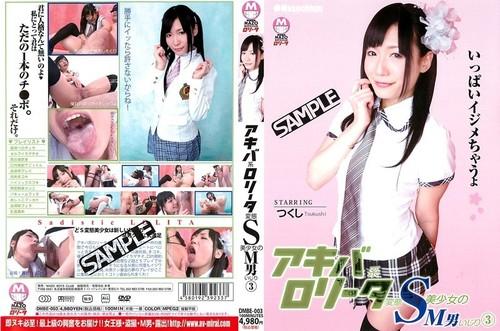 DMBE-003 Akiba Style Lolita Perverted S Beautiful Girls M-man Twiddling 3  Fetish JAV Femdom